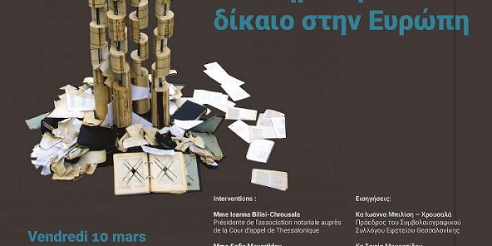 Rencontre sur les droits des successions en Europe à l'Institut français de Thessalonique